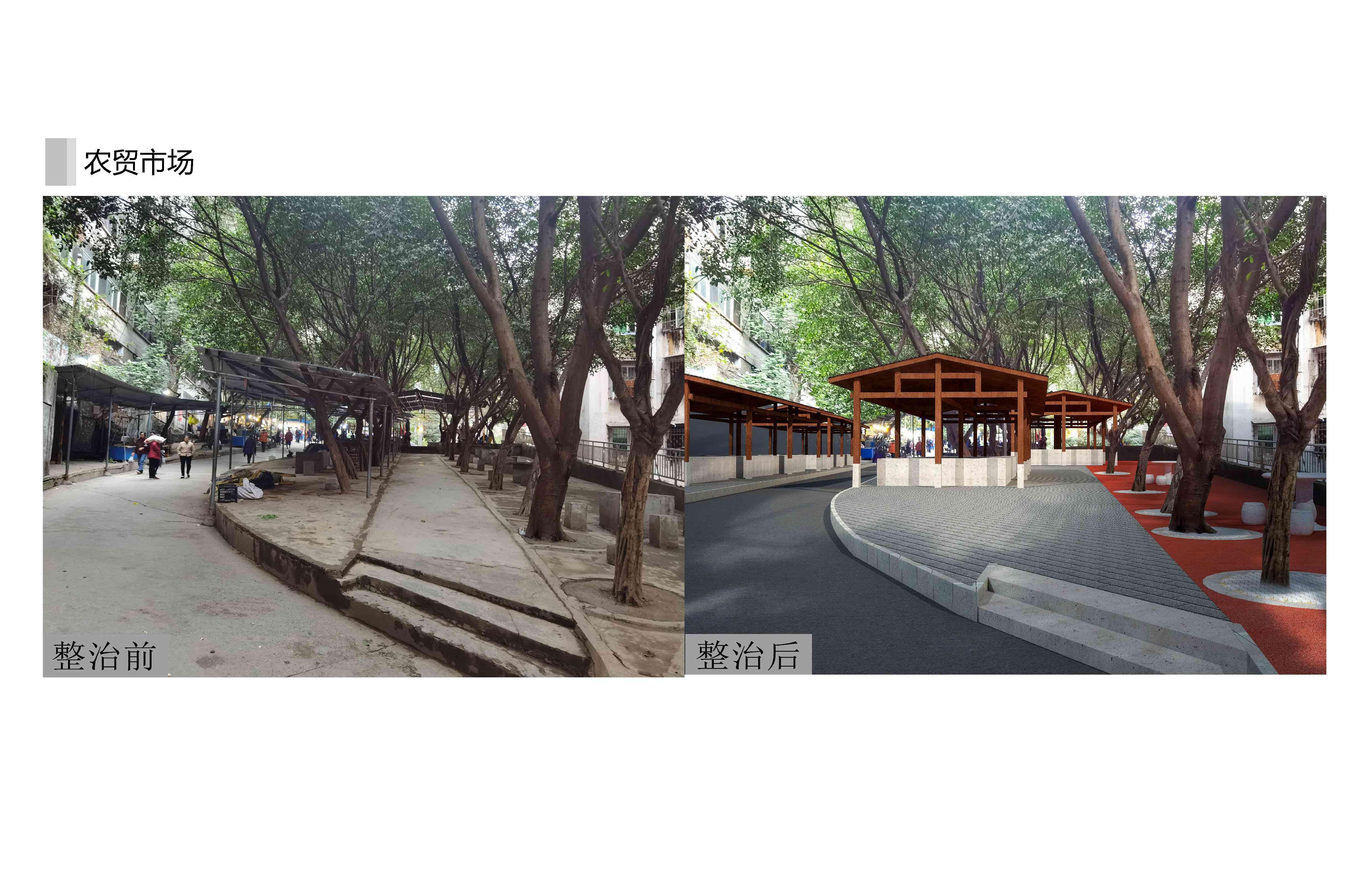興華花園項目配套基礎設施改造工程可研報告